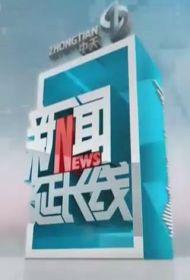 新闻延长线