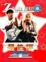 最佳福星粤语