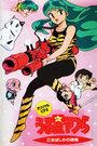 福星小子 OVA10 恐怖的少女麻疹