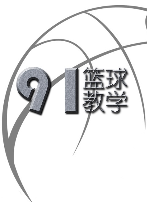 91篮球教学