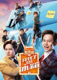 拜托了冰箱中国版第3季