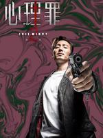 心理罪2-邰伟cut(国产剧)