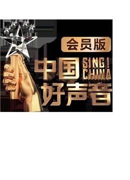 中国好声音会员版
