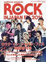 2016日本ROCK IN JAPAN音乐节