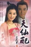 天仙配DVD版