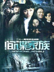 间谍家族(全21集)