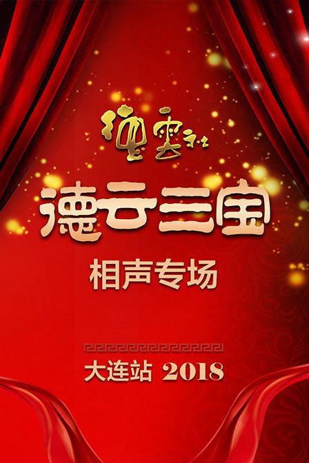 德云社德云三宝相声专场大连站 2018