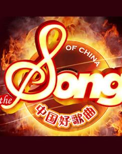 中国好歌曲第一季