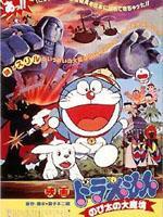 哆啦A梦剧场版3:大雄的大魔境 国语