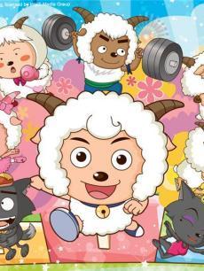 喜羊羊與灰太狼之古古怪界大作戰
