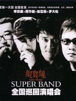 华语第一天团 纵贯线台北「出发/终点站」双场演唱会 2009-2010 (综艺)