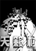 天籁村 2013