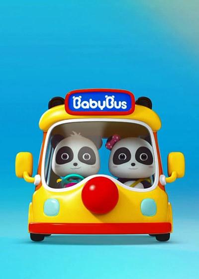宝宝巴士之奇妙的玩具