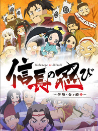 忍者少女千鸟第2季