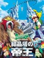 宠物小精灵剧场版3:结晶塔的帝王