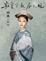 《寂寞空庭春欲晚》郑爽小剧场