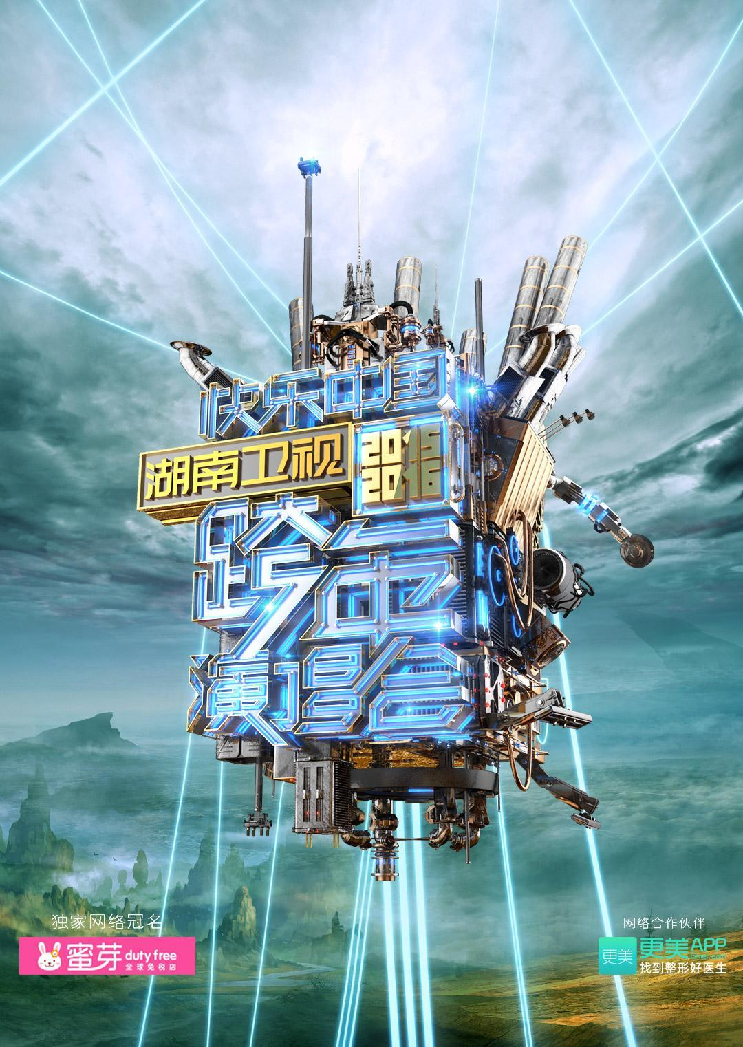 湖南卫视跨年演唱会