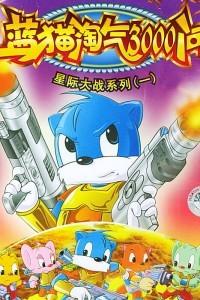 蓝猫淘气3000问星际大战