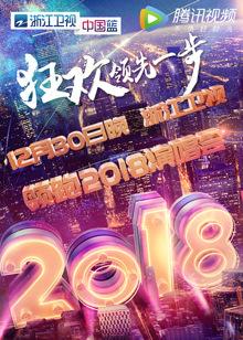 2018浙江卫视跨年演唱会