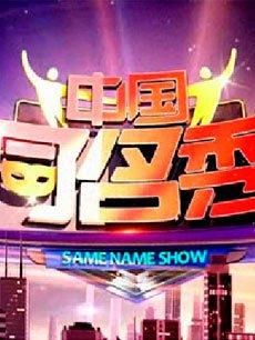 中国同名秀