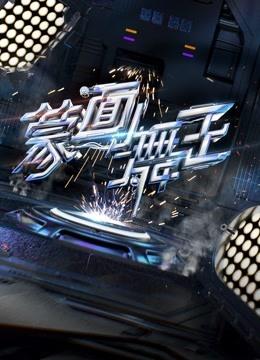 蒙面舞王第2季