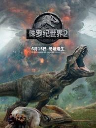 侏罗纪世界2(普通话)