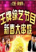 王牌万博manbetx官网手机版节目新春大串烧(万博manbetx官网手机版)