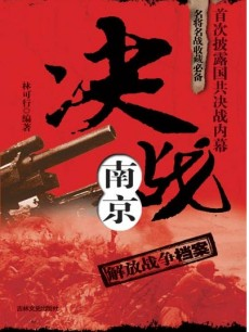 决战南京(全35集)