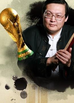 体育评书(2014-07-14期)