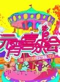湖南卫视2014元宵晚会