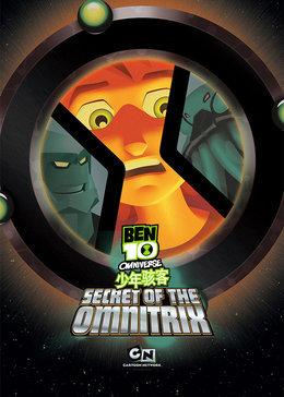 少年骇客  Omnitrix的奧秘
