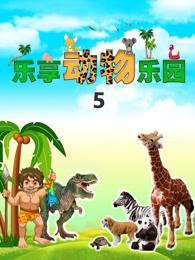 乐享动物乐园 第5季