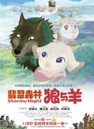 翡翠森林狼与羊剧场版