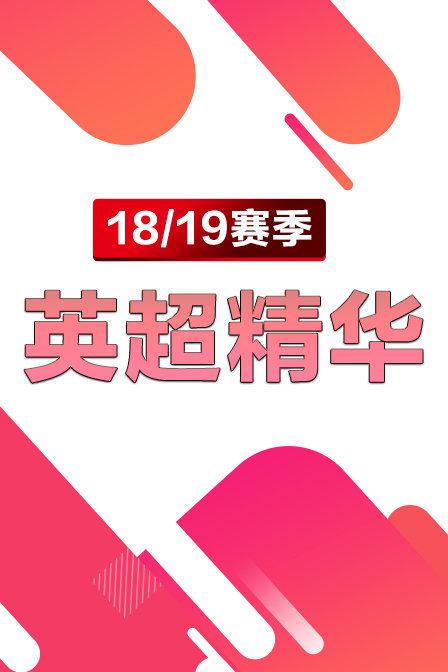18/19赛季英超精华