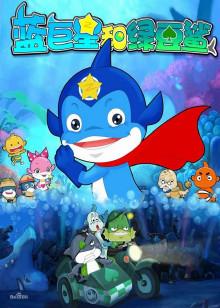 蓝巨星与绿豆鲨