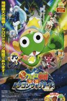 青蛙军曹-剧场版 2009:侵袭!龙勇士