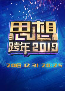 2019浙江卫视思想跨年