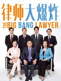《律师大爆炸》-网络剧,情景剧
