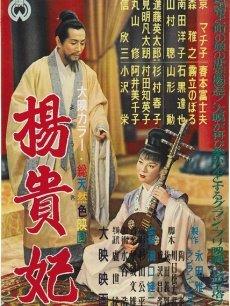 杨贵妃-电影