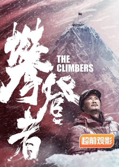 攀登者 超前观影报道