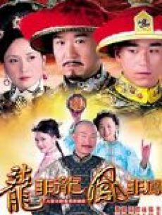 龙非龙凤非凤(全30集)