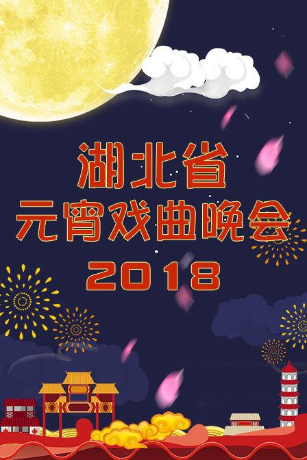 湖北省元宵戏曲晚会2018