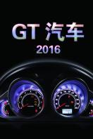 GT汽车 2016