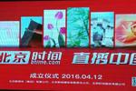 北京新媒体集团揭牌 小水滴打造慢直播