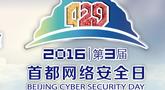 首都网络安全日 助力清朗网络空间