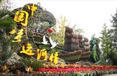《美丽今秋看北京》第九集:运河公园 延续千年辉煌重现魅力水城