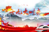 迎接十九大 北京时间特别制作系列视频《祖国力MAX》