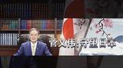 《深度国际》 20200919 菅义伟:守望日本