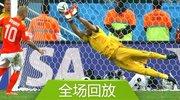 全场回放:世界杯半决赛阿根廷42荷兰(点球)