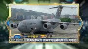 《防务新观察》 20210608 美议员乘军机窜访台湾地区 美太平洋舰队1/3核潜艇紧急出动!